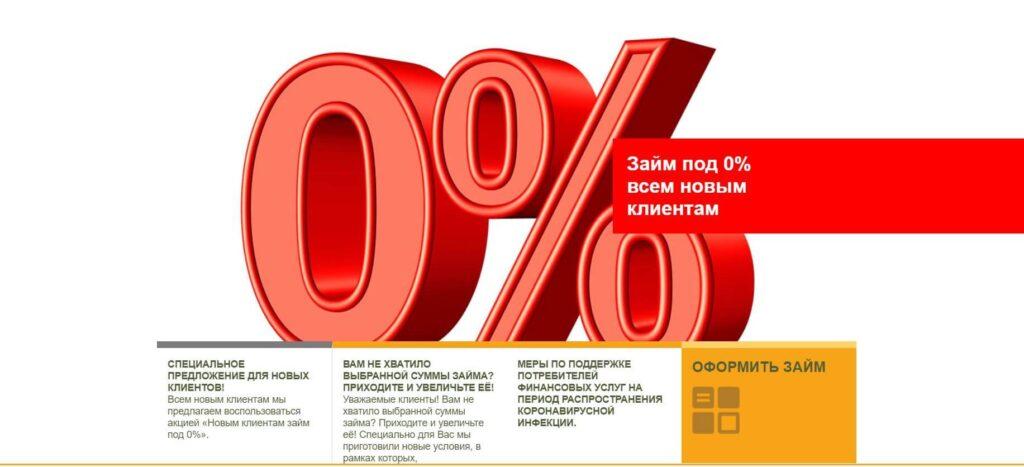 Обзор микрокредитной организации 003 Скорая Финансовая Помощь