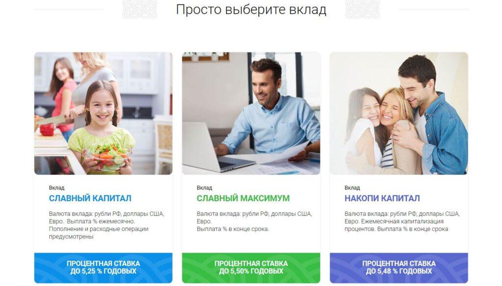 Славия банк универсальное финансовое учреждение