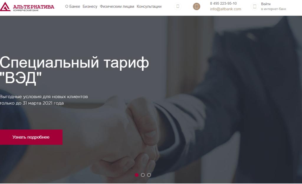 Обзор сайта банка «Альтернатива»