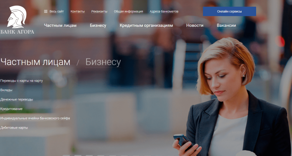 Сайт банка «Агора»