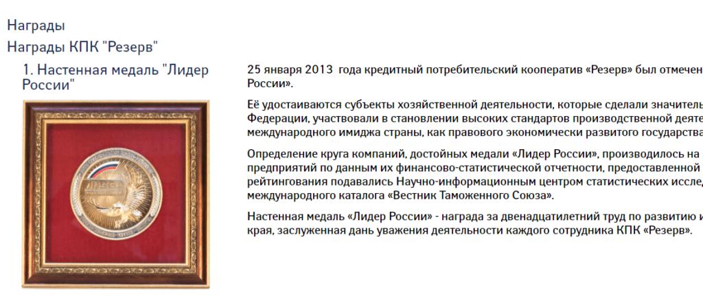 медаль резерв (2).png