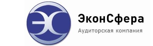 Аудиторская компания ЭконСфера