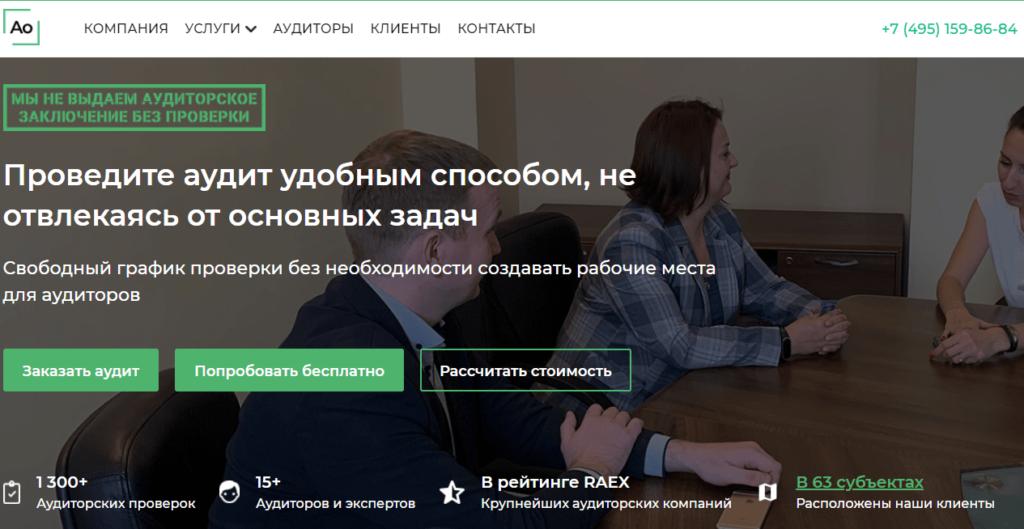 Сайт компании АудитОнлайн