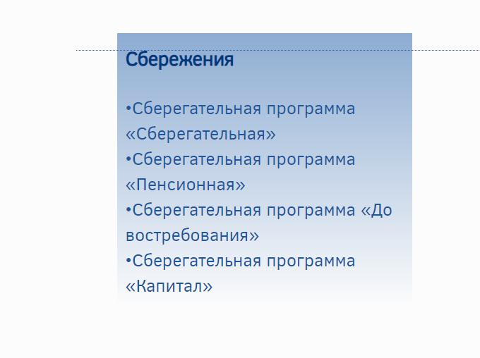 Условия по сбережениям в КПК «Спасский»