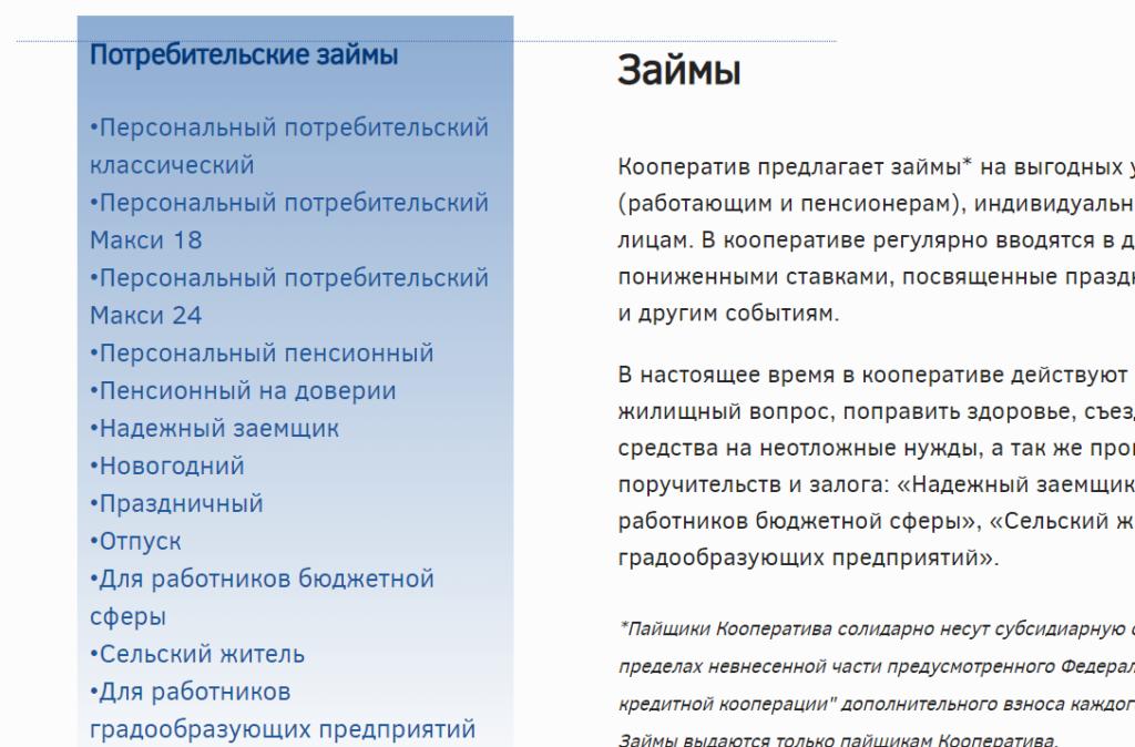Условия займов в КПК «Спасский»