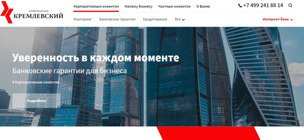 Сайт банка Кремлевский
