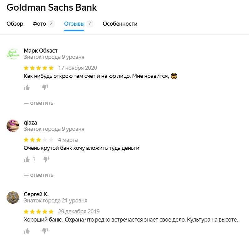 Отзывы о «Голдман Сакс Банк»