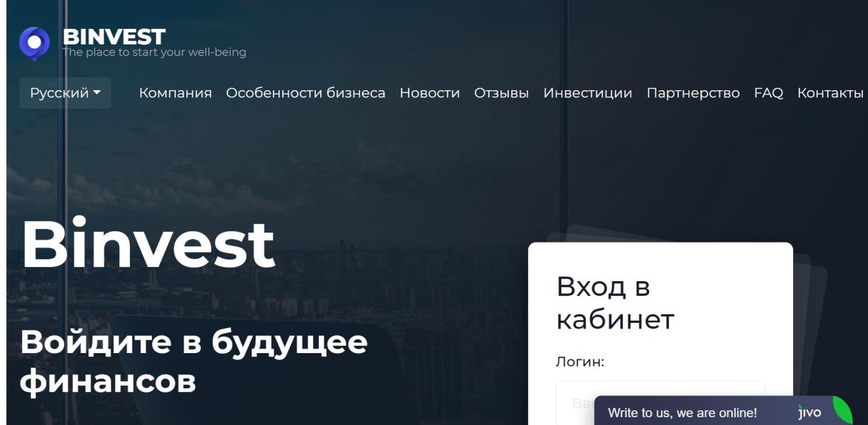 Сайт компании Binvest
