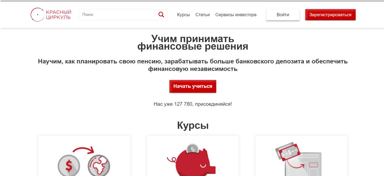 Продукты компании Красный циркуль