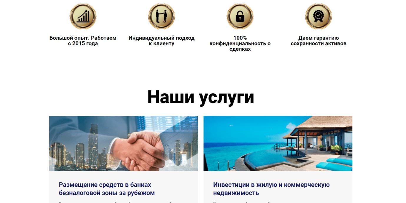Услуги Development Investment Group