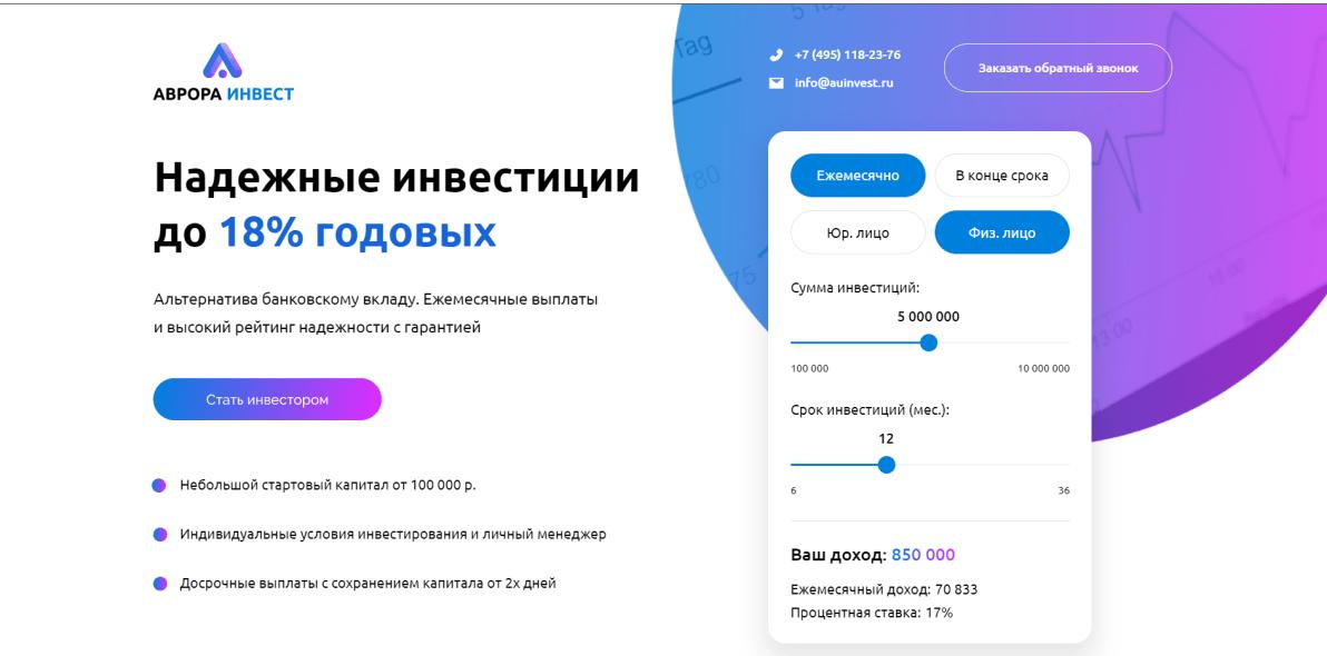 Продукты Аврора Инвест