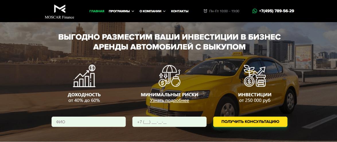 Услуги компании Moscar Finance