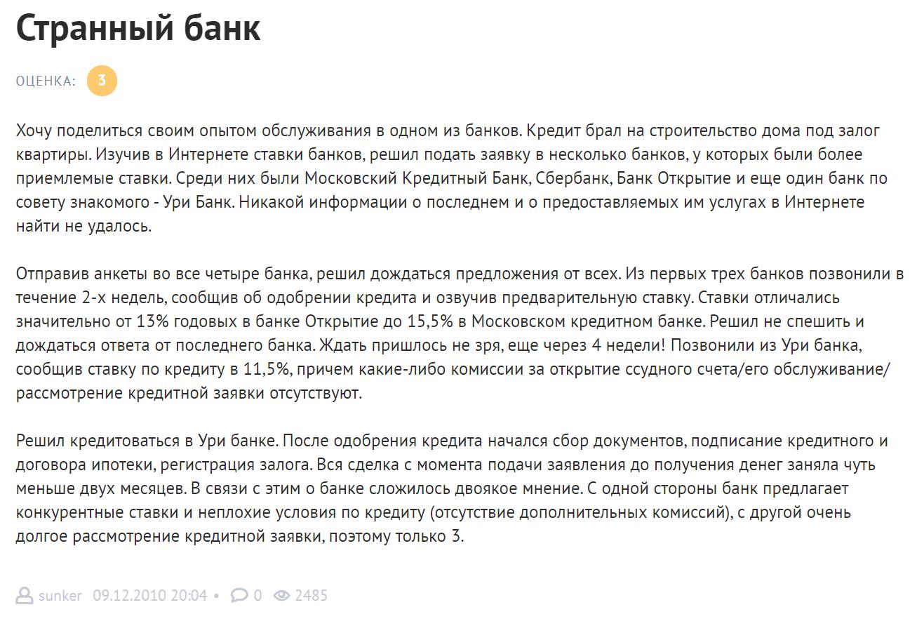 Отзывы об «Ури банке»