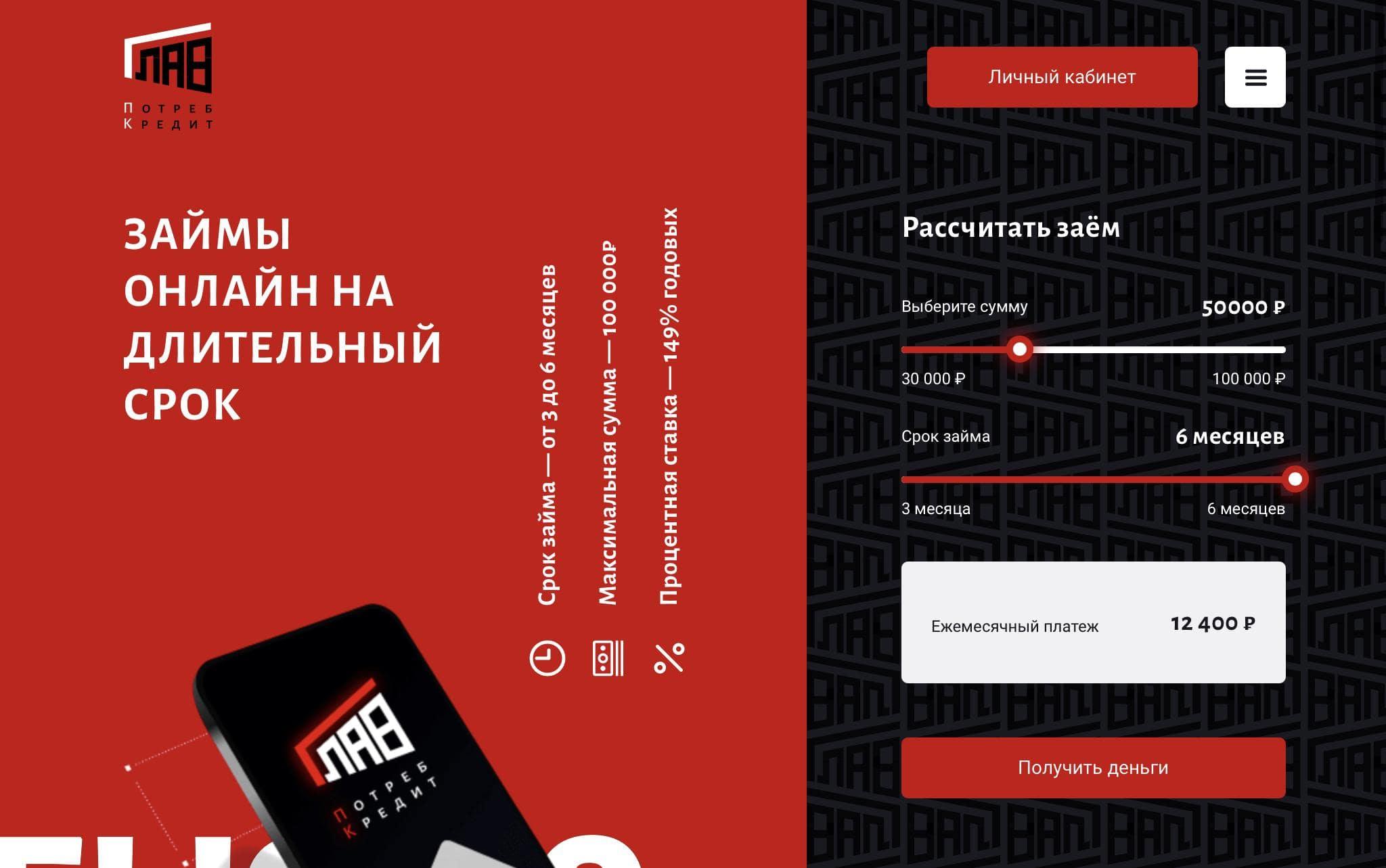 """Официальный сайт """"Главпотребкредита"""""""