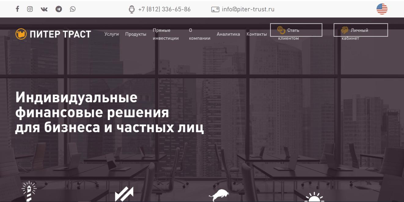 Официальный сайт «Питер Траст»
