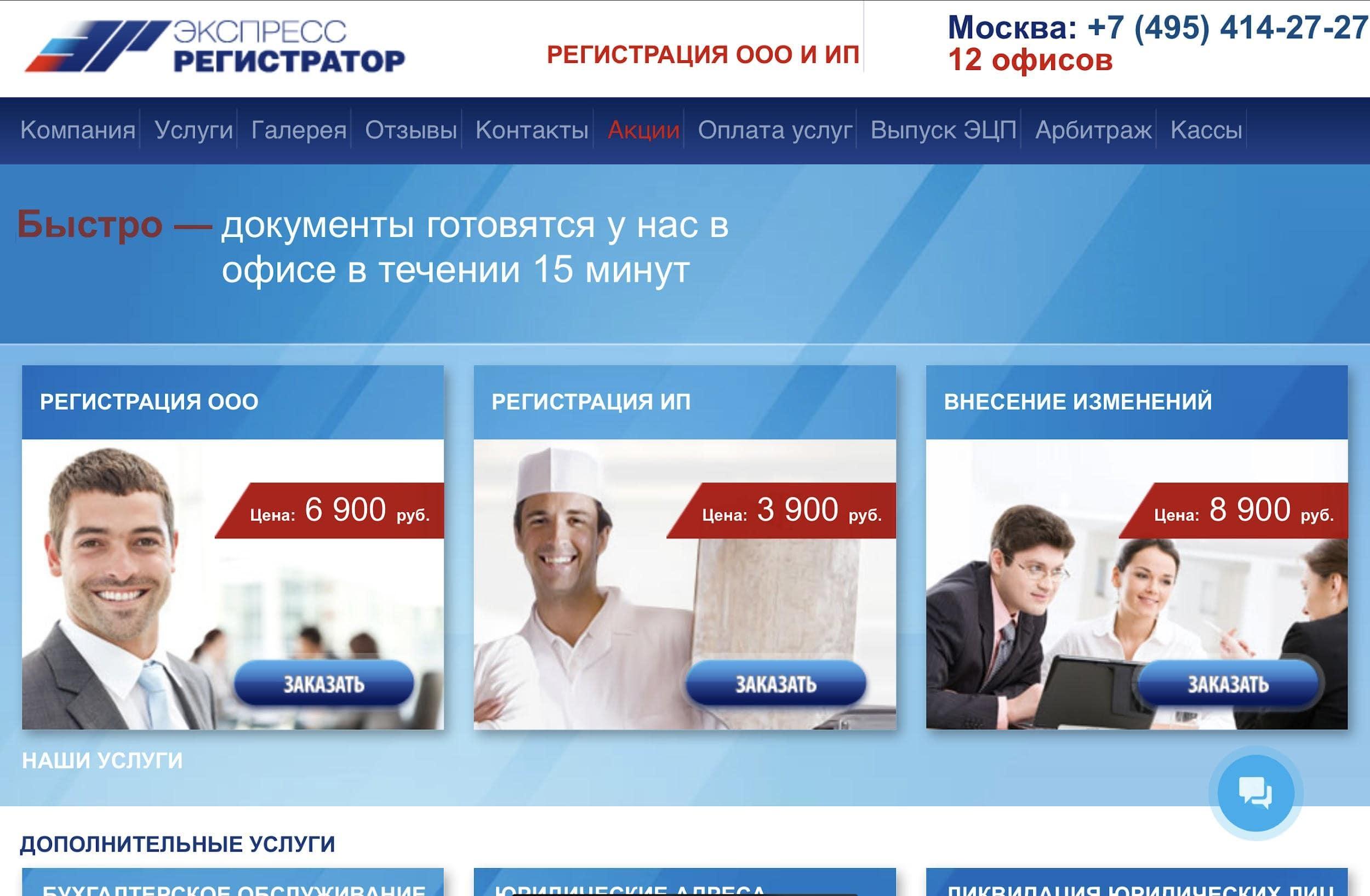 Сайт компании «Экспресс Регистратор»