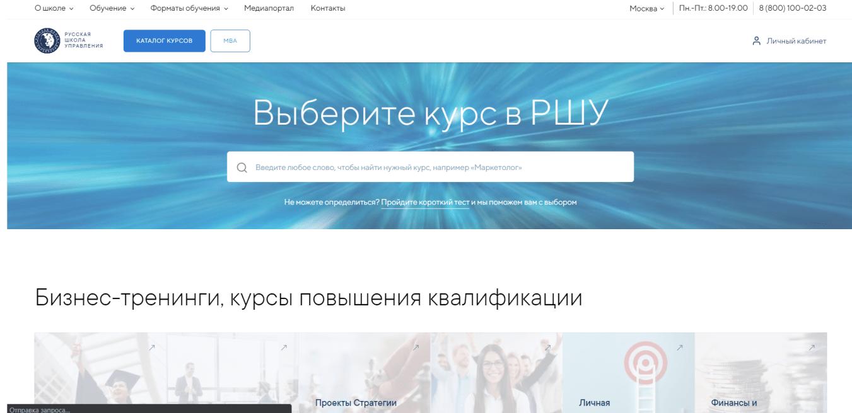 Сайт «Русской школы управления»