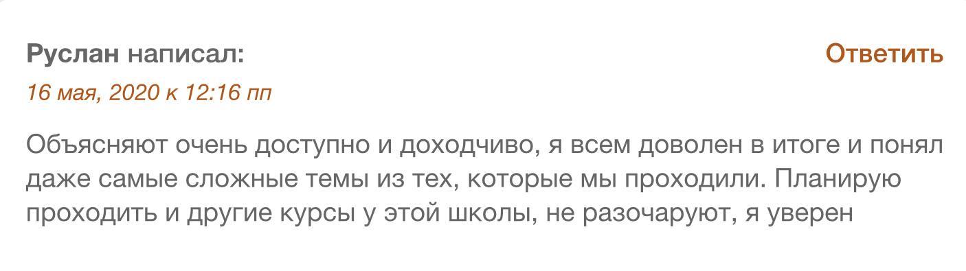 Положительный отзыв Руслана о деятельности «Kogio»