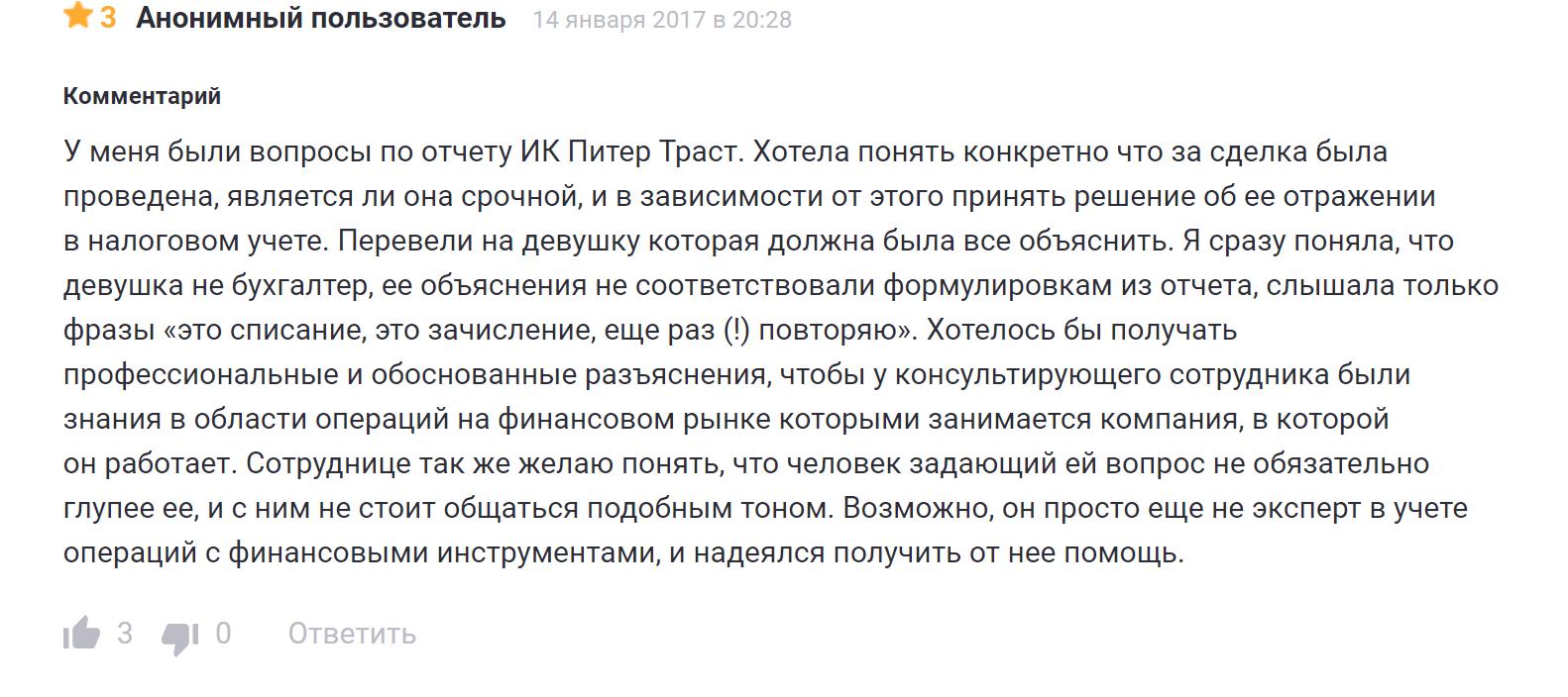 Отзывы о «Питер Траст»