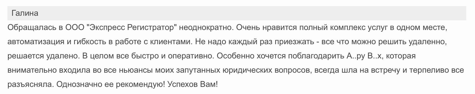 Положительный отзыв Галины о работе «Экспресс Регистратора»