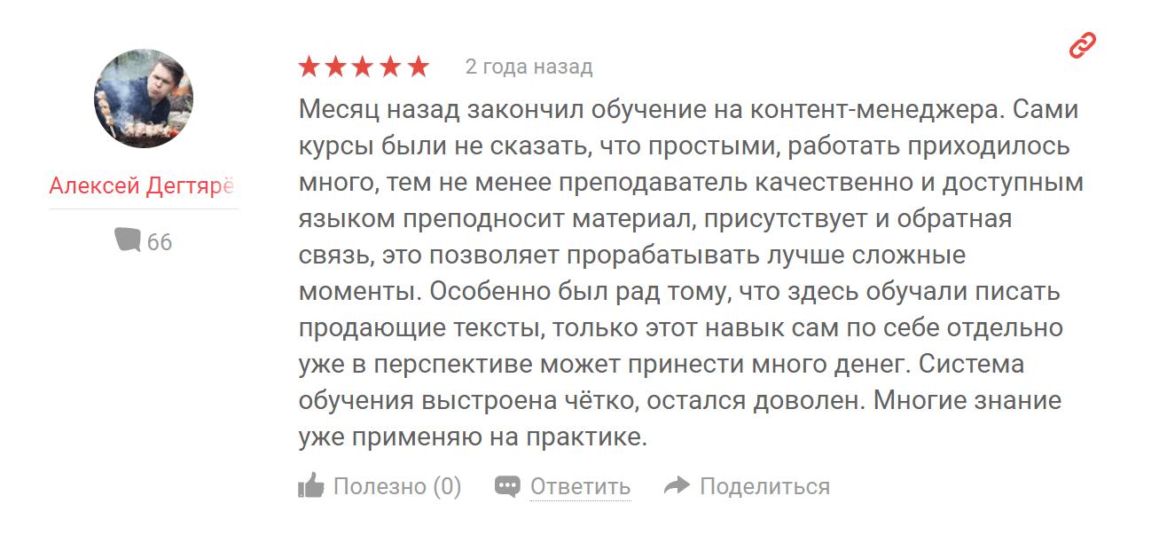 Положительный отзыв Алексея Дегтярёва о деятельности  «Русской школs управления»