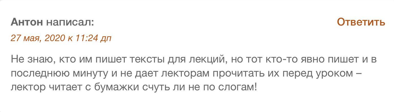 Отрицательный отзыв Антона о деятельности «Kogio»