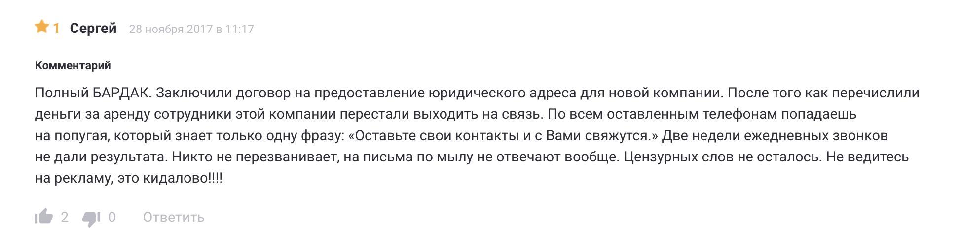 Отрицательный отзыв Сергея о работе «Экспресс Регистратора»