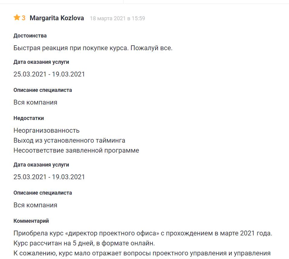 Отрицательный отзыв пользователя Margarita Kozlova о деятельности «Русской школы управления»